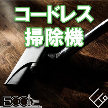 人気おすすめのコードレス掃除機10選【比較/2021】