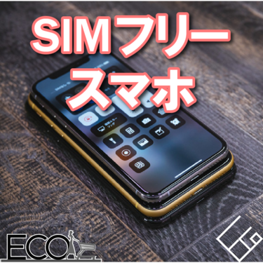 SIMフリースマホおすすめ人気10選【格安/海外/比較】