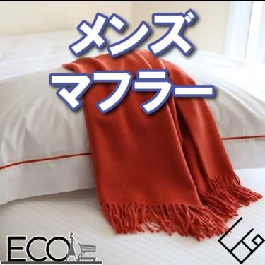 大人におすすめのメンズマフラー20選【スーツ/巻き方/ビジネス/カシミヤ】