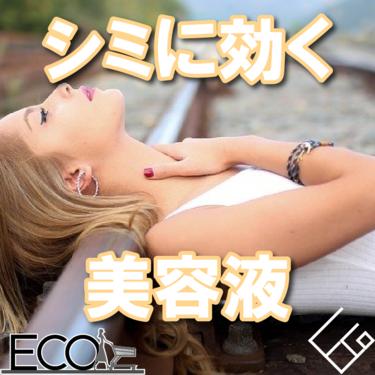 人気おすすめのシミに効く美容液10選【口コミ/効果/プチプラ】