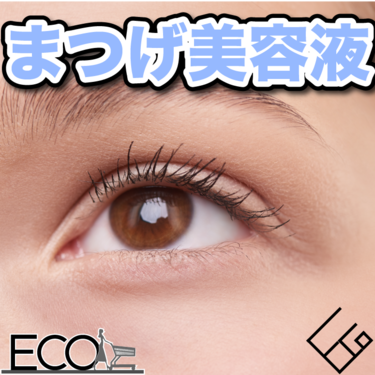 まつげ美容液おすすめ人気ランキング【プチプラ〜デパコスまで/睫毛育成】