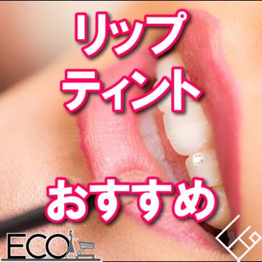 人気リップティントおすすめ20選【オペラ/キャンメイク/韓国/落とし方】
