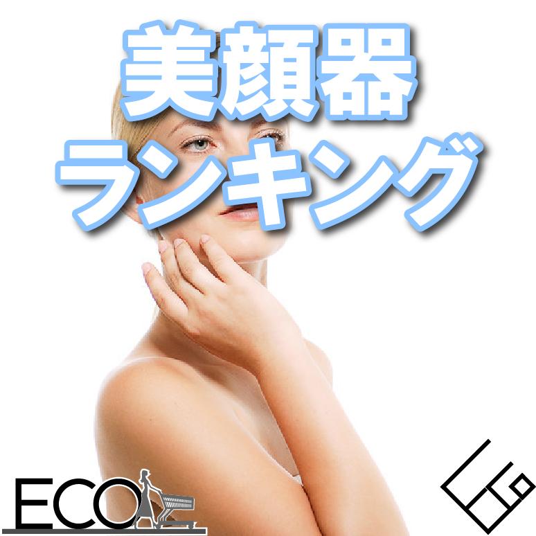 人気の美顔器ランキング10選【安い/効果/口コミ/美肌になろう!】
