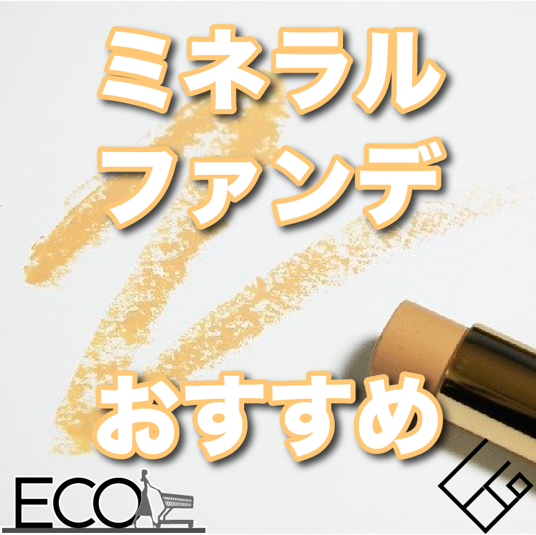 ミネラルファンデーションの人気おすすめ特集15選♡|おすすめコスメで美肌を目指そう!!
