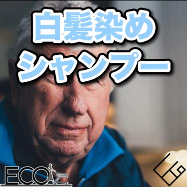 人気おすすめの白髪染めシャンプー10選【効果/デメリット/メンズ】