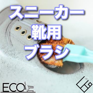 スニーカー/靴用ブラシおすすめ人気ランキング【手洗いから日々のお手入れ】