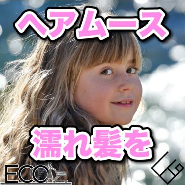 ゆるふわパーマにおすすめヘアムース10選【くせっ毛/パーマ】