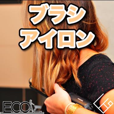 人気おすすめのブラシアイロン10選【コードレス/巻き方/比較】