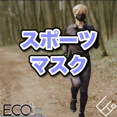 人気おすすめのスポーツマスク5選【肺活量アップ/花粉/防寒】