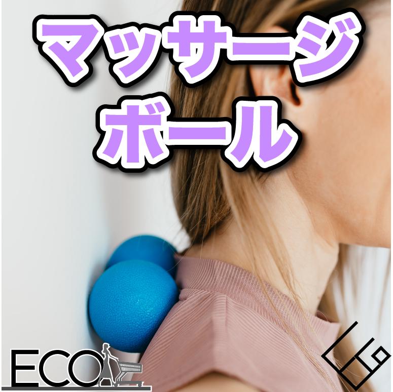 人気おすすめなマッサージボール20選【手軽に筋膜リリース】