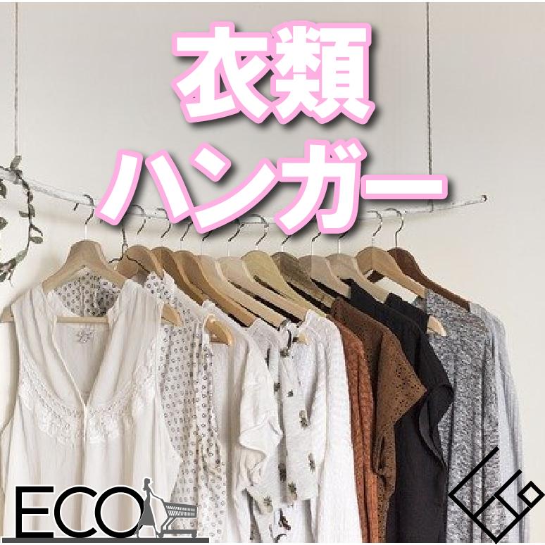 人気おすすめの衣類ハンガー25選【一人暮らし/人気/収納】