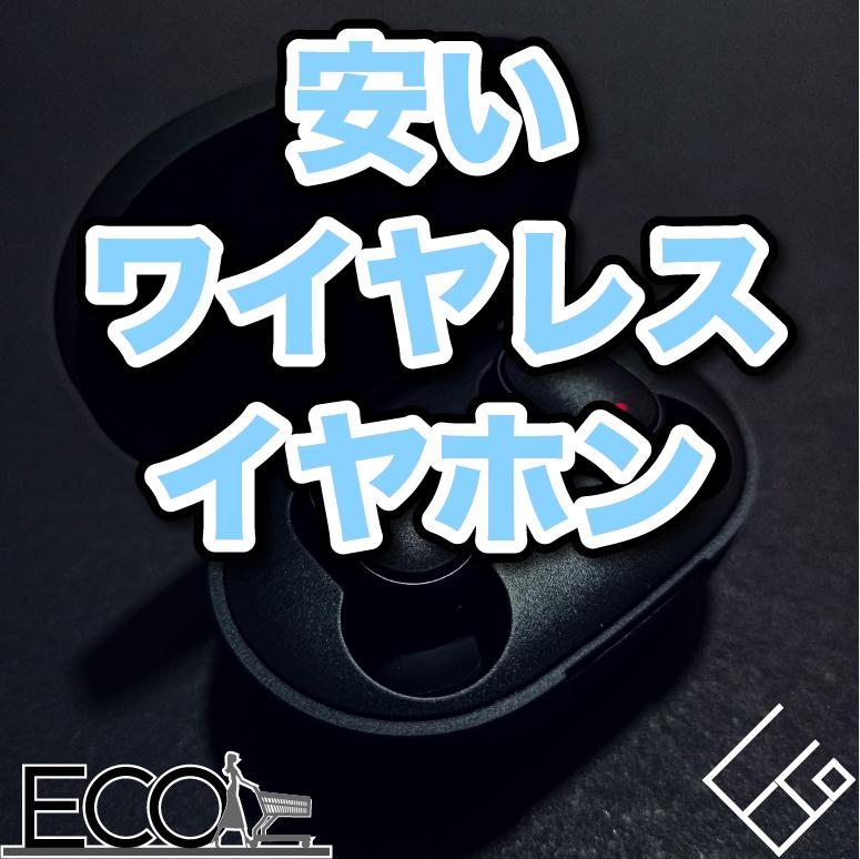 人気おすすめの安い完全ワイヤレスイヤホン10選【コスパ/最新2019/比較】