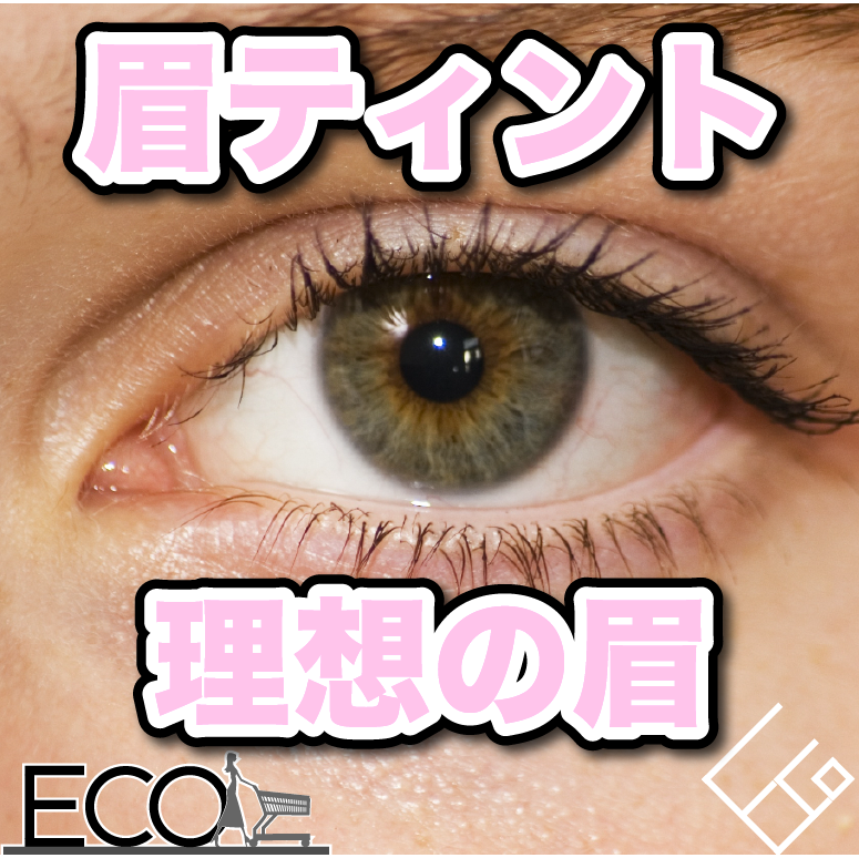 眉ティントおすすめ人気ランキング14選【黒髪/長持ち】