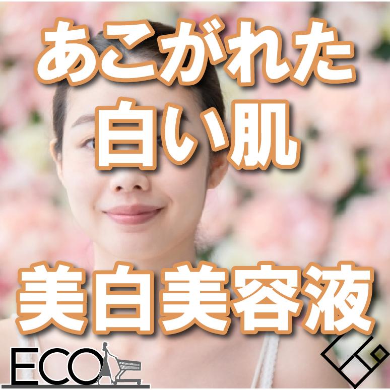 美白美容液おすすめ人気ランキング10選【透明肌に】