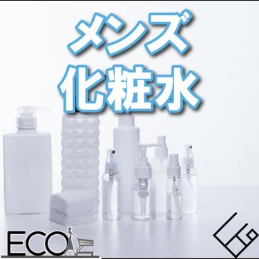 メンズ化粧水おすすめ人気16選【乾燥肌/自分市場最高の肌を手に入れよう!】