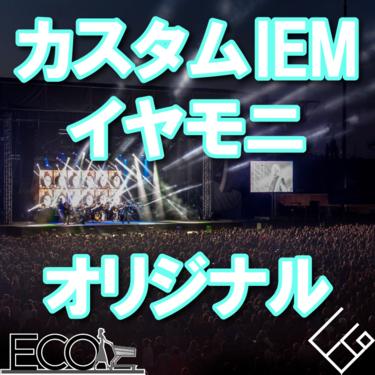 カスタムIEM/イヤモニおすすめ人気ランキング【高解像度/高遮音/カスタムイヤホン】