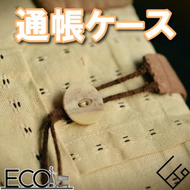 通帳ケースの人気おすすめ10選【磁気/通帳入れ】