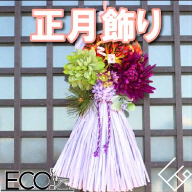 人気おすすめの正月飾り12選【正月飾りを正しく飾ろう!】