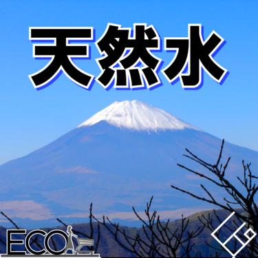 天然水のおすすめ厳選10選【ミネラルウォーター/フランス】