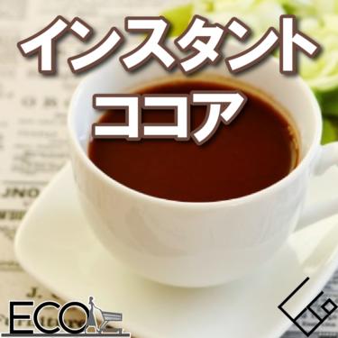 インスタントココアのおすすめ10選【森永・バンホーテン | 作り方・人気】