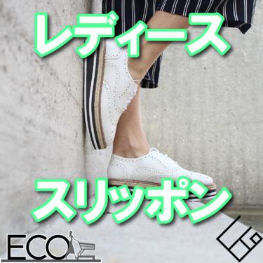 【レディース向け】スリッポンのおすすめ10選|人気のコーデやブランドもご紹介!
