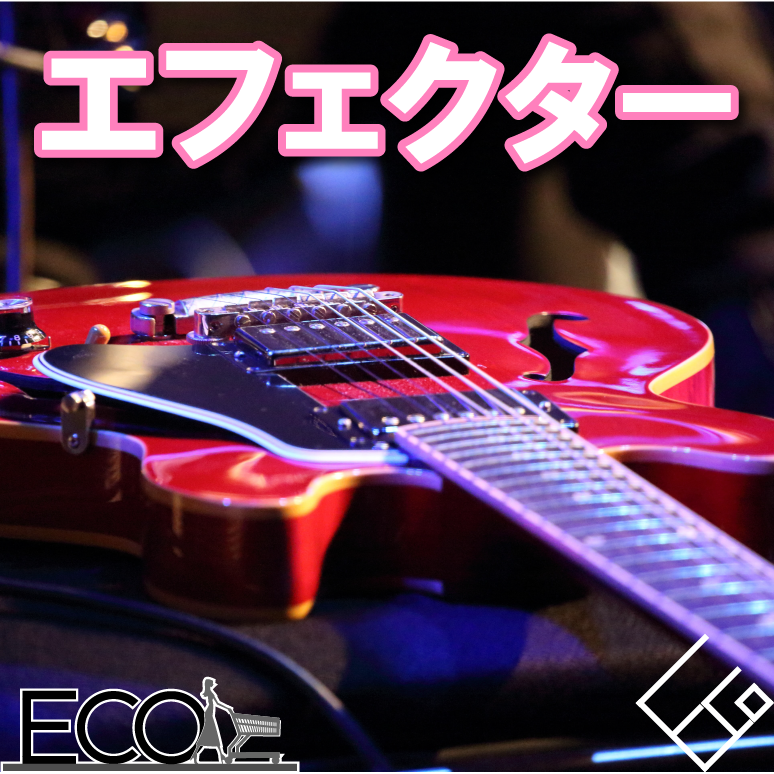 エフェクターおすすめ人気15選|初心者の方でも安心して選べる選び方ご紹介・ギター・ベース