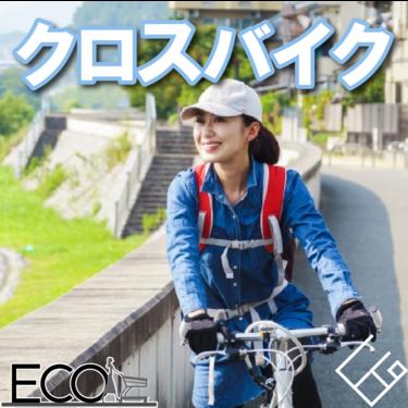クロスバイクのおすすめランキング20選|コスパ最強・2020年最新版