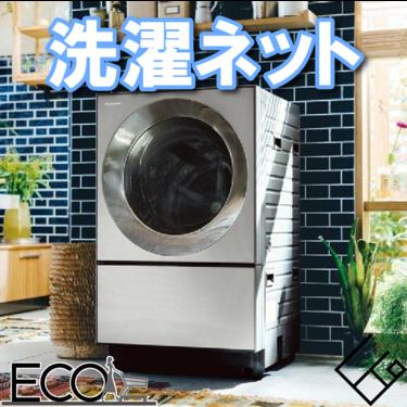明日から使いたくなるおすすめ人気洗濯ネット10選まとめ【口コミ/通販】