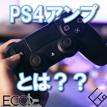 PS4アンプおすすめ人気ランキング8選【mix amp pro tr/ミックスアンプ】