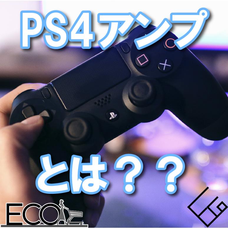 PS4アンプおすすめ人気ランキング8【 mix amp pro tr/ゲーミングアンプ/ミックスアンプ】