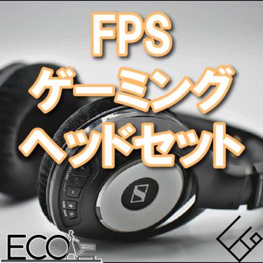 FPSゲーミングヘッドセットおすすめ人気10【最新/安い/足音】