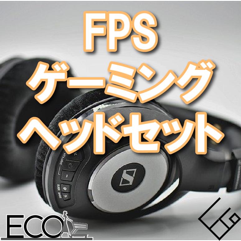 fpsゲーミングヘッドセットおすすめ人気10【遠くの足音を聞いて最強になる!?】