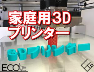 コンパクト3Dプリンターおすすめ15選【2020年/新生活応援】
