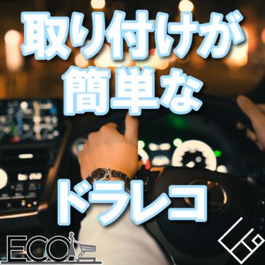 取り付けが簡単なドライブレコーダー人気おすすめ5選を紹介【面倒な取り付け要らず!】