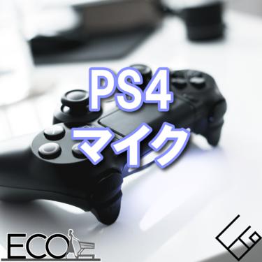 PS4マイクおすすめ人気13選|配信用のマイク・ヘッドセット