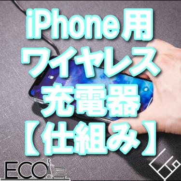 iPhone用ワイヤレス充電器おすすめ人気15【QI規格/置くだけで充電】