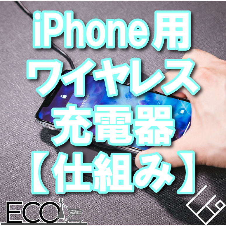 iphone用ワイヤレス充電器おすすめ人気15【QI規格/無線充電器で置くだけで充電】