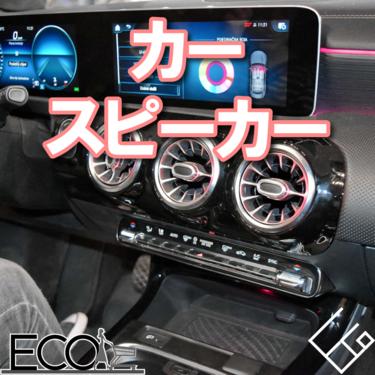 カースピーカーおすすめ人気12選【高音質・車の中で音質の良い音楽を楽しもう!】