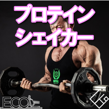 プロテインシェイカーおすすめ人気10選【Amazon/おしゃれ/安い】