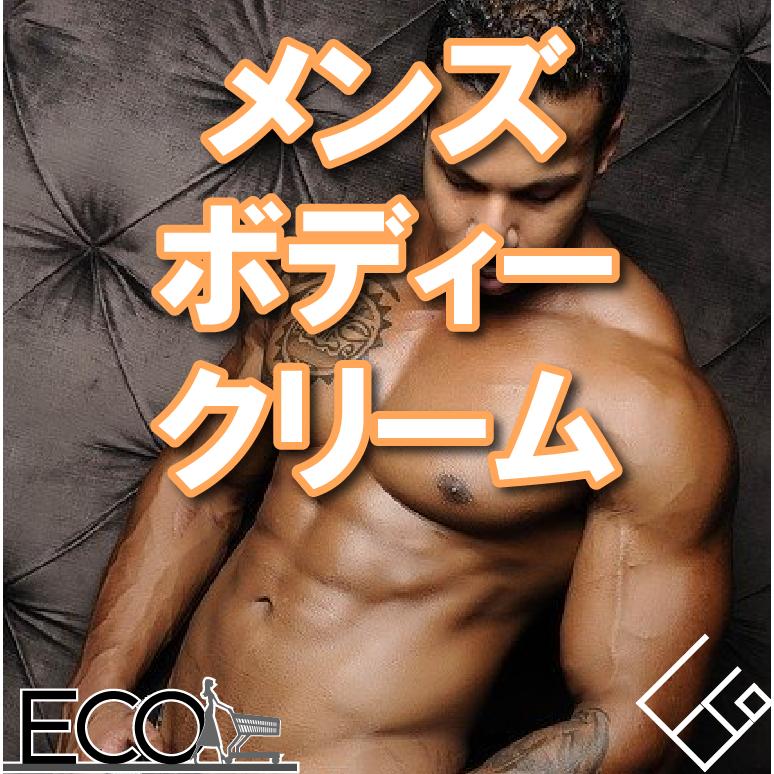 メンズ用ボディクリームおすすめ人気ランキング15【保湿/いい香り/プチプラ】