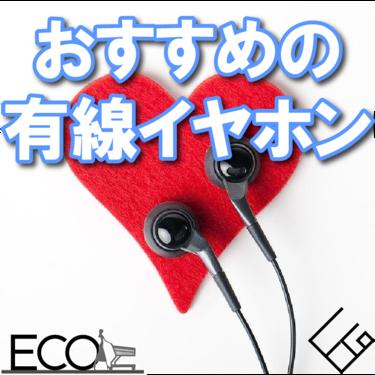 有線イヤホンおすすめ人気ランキング15【無線より有線を今選ぶ訳!】