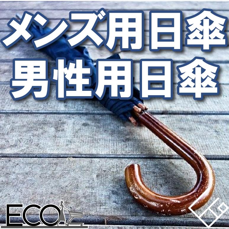メンズ日傘おすすめ人気ランキング【春夏/男性用日傘/ださい?きもい?】