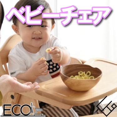 ベビーチェアのおすすめ人気ランキング10選【赤ちゃんが安心して食事できる・徹底比較】