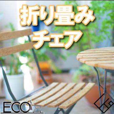 折り畳みチェアおすすめ人気ランキング20選|IKEA ニトリ等のおしゃれ椅子を紹介