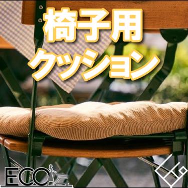 椅子用クッションのおすすめ10選【腰痛対策や子供用にもおすすめ】