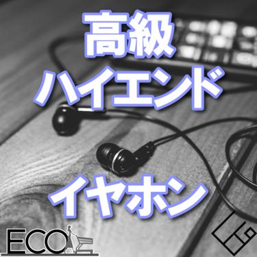 【2021年最新版】モニターイヤホン/イヤモニのおすすめランキング20選
