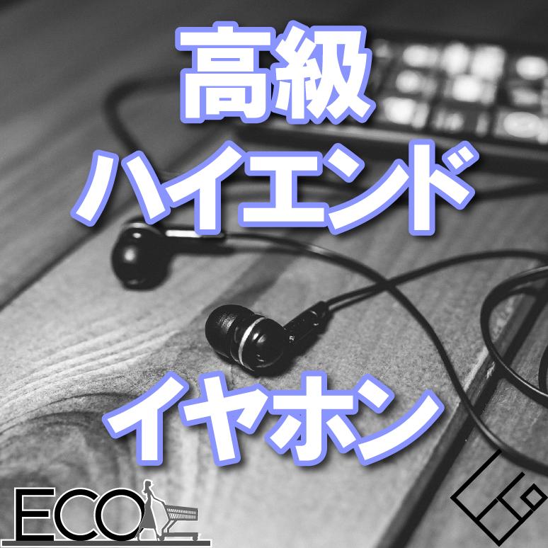 【2019最新版】モニターイヤホン/イヤモニのおすすめランキング20選