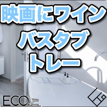 お風呂で楽しもう バスタブトレーおすすめ16選【読書/映画鑑賞に】