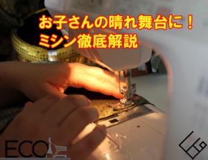 初心者におすすめ ミシンおすすめ15選【機能/耐久力/メーカー保証】