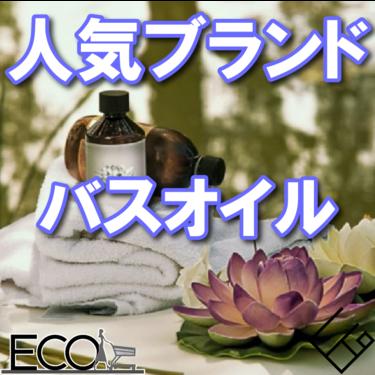 LushやJO MALONEなど人気ブランドのバスオイルおすすめ15選【プレゼント/ギフト】